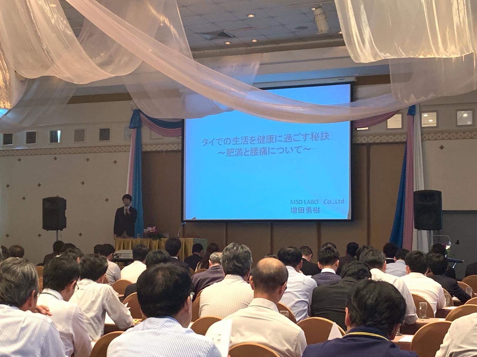 健康経営セミナー in Thailand